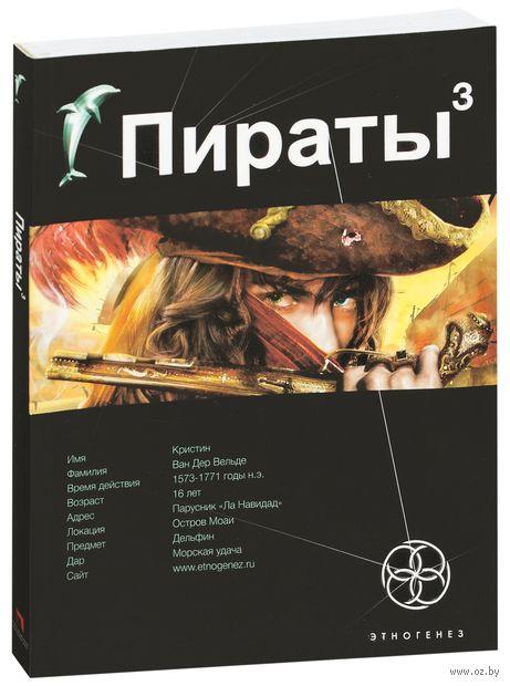Пираты. Остров Моаи (книга третья). Игорь Пронин