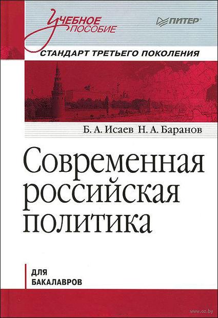 Современная российская политика — фото, картинка