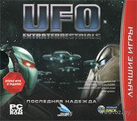 Лучшие игры. UFO Extraterrestrials: Последняя надежда