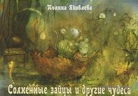 Солнечные зайцы и другие чудеса (набор из 13 открыток). П. Яковлева