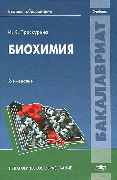 Биохимия. И. Проскурина