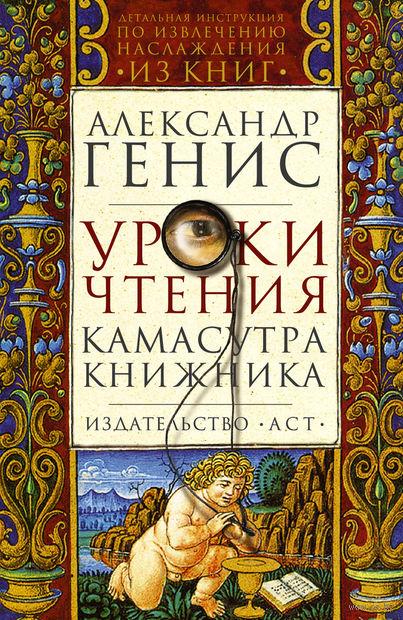 Уроки чтения. Камасутра книжника. Александр Генис