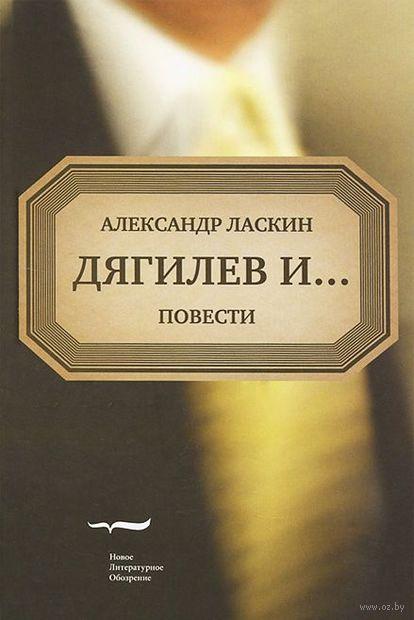 Дягилев и.... Александр Ласкин