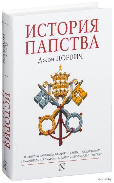 История папства. Джон Норвич