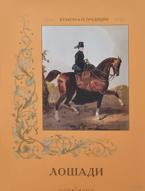 Лошади. Ирина Афанасьева