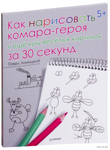 Как нарисовать комара-героя и еще кучу веселых картинок за 30 секунд. Павел Линицкий