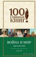 Война и мир (в двух книгах). Лев Толстой