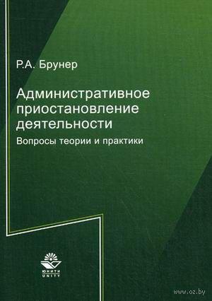 Административное приостановление деятельности. Роман Брунер