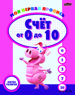 Счет от 0 до 10