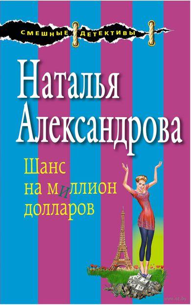 Шанс на миллион долларов (м). Наталья Александрова