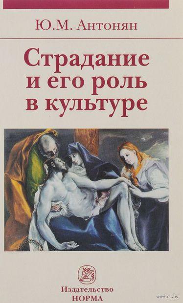 Страдание и его роль в культуре. Юрий Антонян