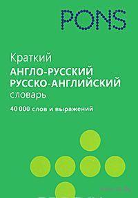 Краткий англо-русский, русско-английский словарь
