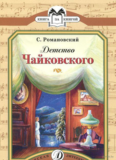 Детство Чайковского. Станислав Романовский