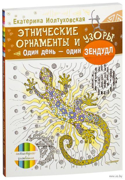 Этнические орнаменты и узоры. Один день - один зендудл. Екатерина Иолтуховская