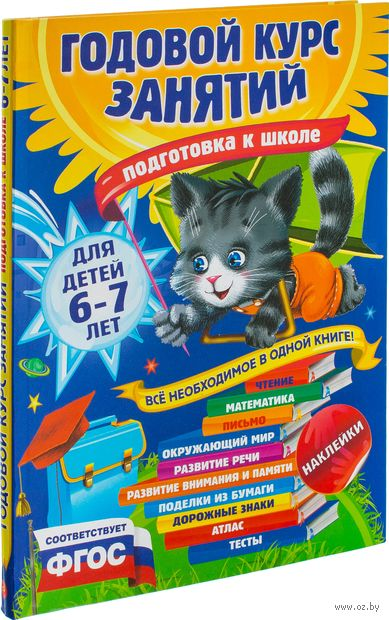 Годовой курс занятий для детей 6-7 лет. Подготовка к школе (с наклейками) — фото, картинка