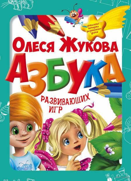 Азбука развивающих игр (+ карточки). Олеся Жукова