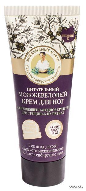 Питательный можжевеловый крем для ног (75 мл)