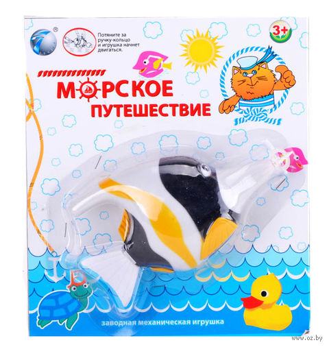 """Заводная игрушка для купания """"Морское путешествие"""" (арт.YS1378-6A)"""
