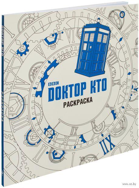 Доктор Кто. Раскраска — фото, картинка