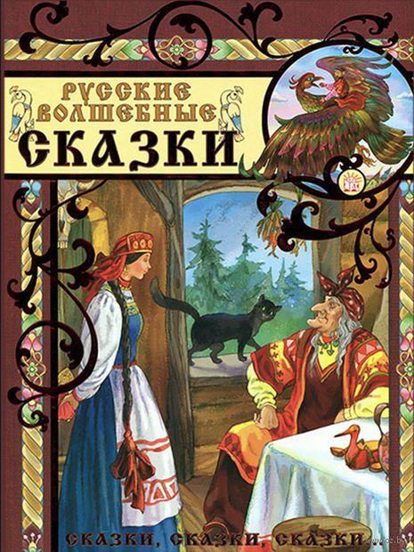 Русские волшебные сказки — фото, картинка