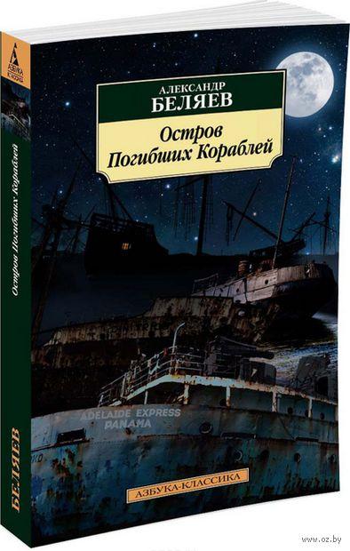 Остров Погибших Кораблей (м) — фото, картинка