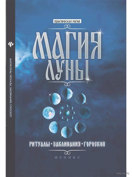 Магия Луны. Ритуалы, заклинания, гороскоп — фото, картинка