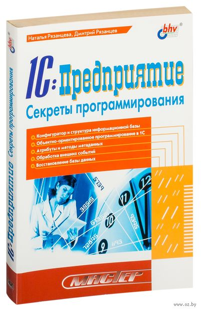 1C: Предприятие. Секреты программирования. Наталья Рязанцева, Дмитрий Рязанцев