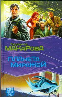 Планета Миражей. Людмила Макарова