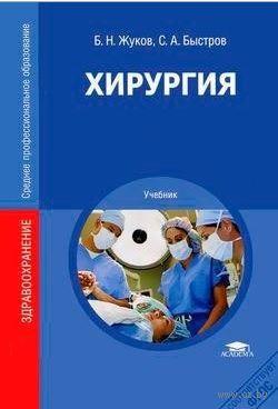 Хирургия. Борис Жуков, С. Быстров