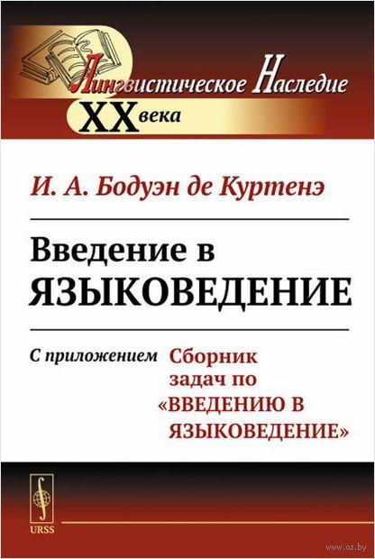 Введение в языковедение. Иван  Бодуэн де Куртенэ