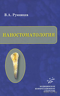 Наностоматология. Виталий Румянцев