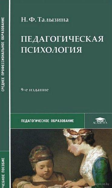 Педагогическая психология. Нина Талызина