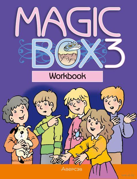 Magic Box 3. Рабочая тетрадь по английскому языку — фото, картинка