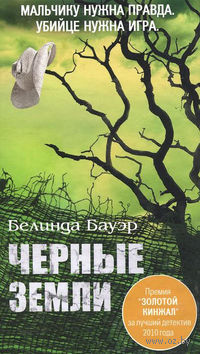 Черные Земли. Белинда Бауэр