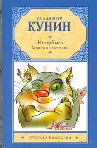 "ИнтерКыся. Дорога к ""звездам"" (м). Владимир Кунин"