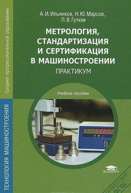 Метрология, стандартизация и сертификация в машиностроении. Практикум — фото, картинка