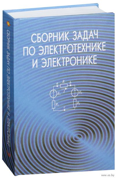 Сборник задач по электротехнике и электронике — фото, картинка