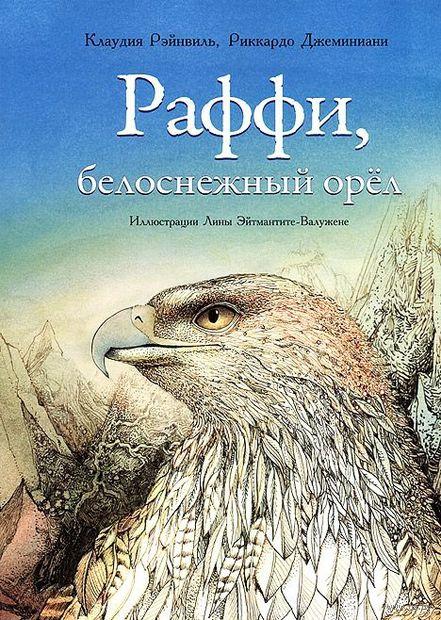 Раффи, белоснежный орел. Клаудия Рэйнвиль, Риккардо Джеминиани
