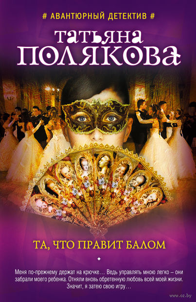 Та, что правит балом (м). Татьяна Полякова