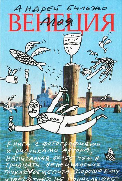 Моя Венеция. Андрей Бильжо