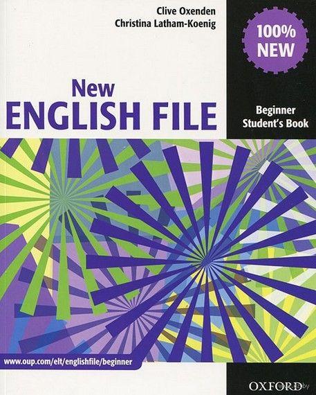 New English File. Beginner. Student`s Book. Клайв Оксэнден, Кристина Латам-Кениг
