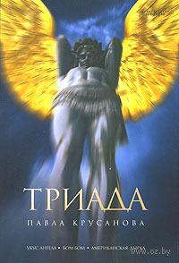 Триада. Павел Крусанов