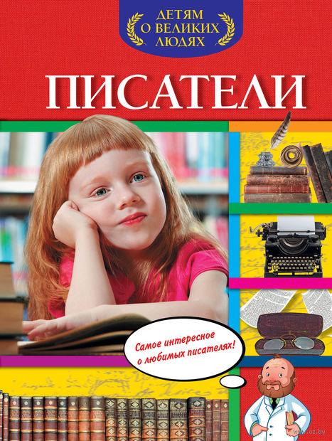 Писатели. Анна Богуминская