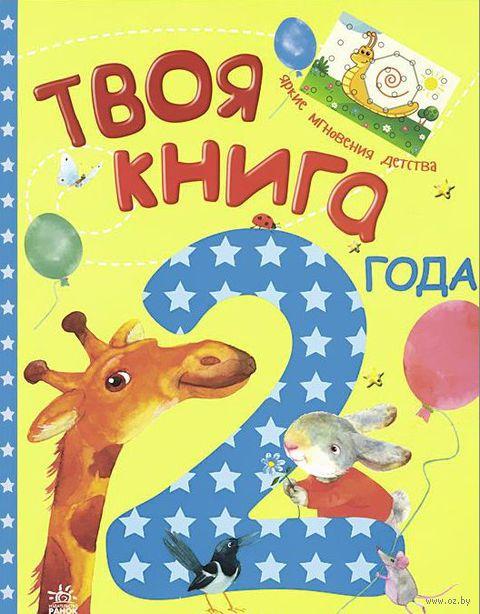 Твоя книга. 2-й год