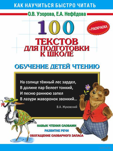 100 текстов для подготовки к школе. Обучение детей чтению. Ольга Узорова, Елена Нефедова