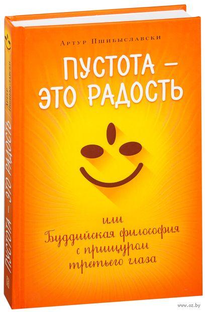 Пустота - это радость, или Буддийская философия с прищуром третьего глаза. Артур Пшибыславски