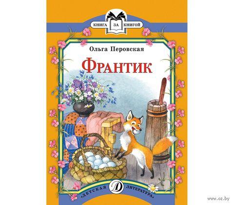 Франтик. Ольга Перовская