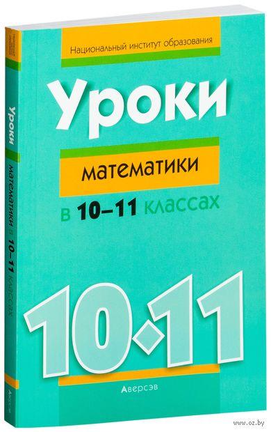 Уроки математики в 10-11 классах