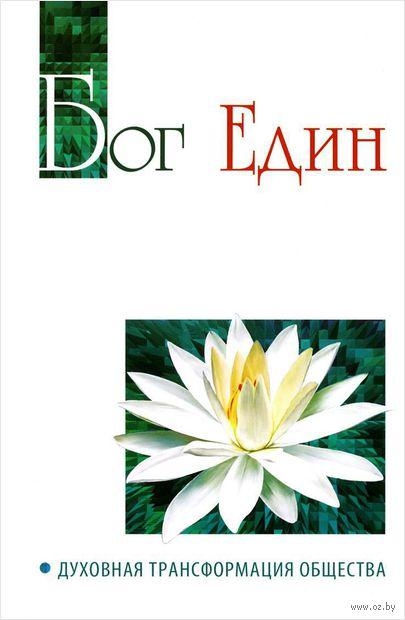 Бог един. Духовная трансформация общества. Сатья Саи  Баба