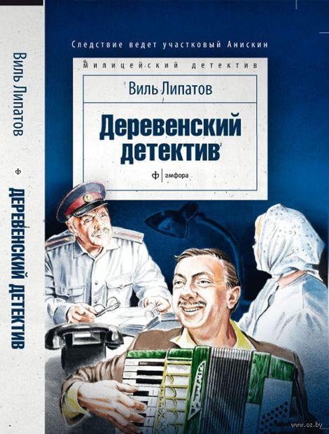 Деревенский детектив. Виль Липатов